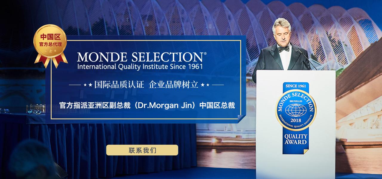 MONDE SELECTION官方指派亚洲区副总裁(Dr.Morgan Jin)中国区总裁